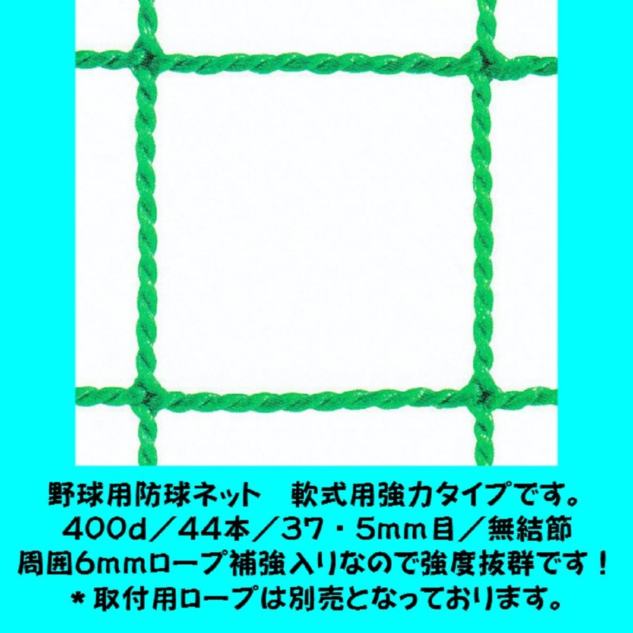 野球用防球ネット 軟式用強力タイプ 幅12m1cm〜13m×高さ13m1cm〜14mタイプ