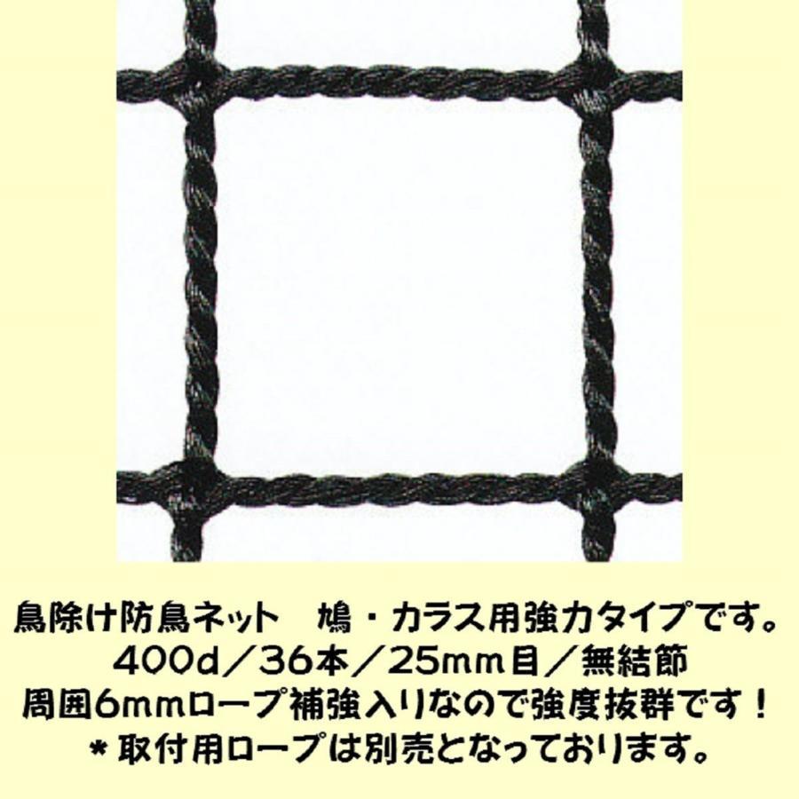 鳥除け防鳥ネット 鳩・カラス用強力タイプ 幅8m1cm〜9m×高さ4m1cm〜5mタイプ