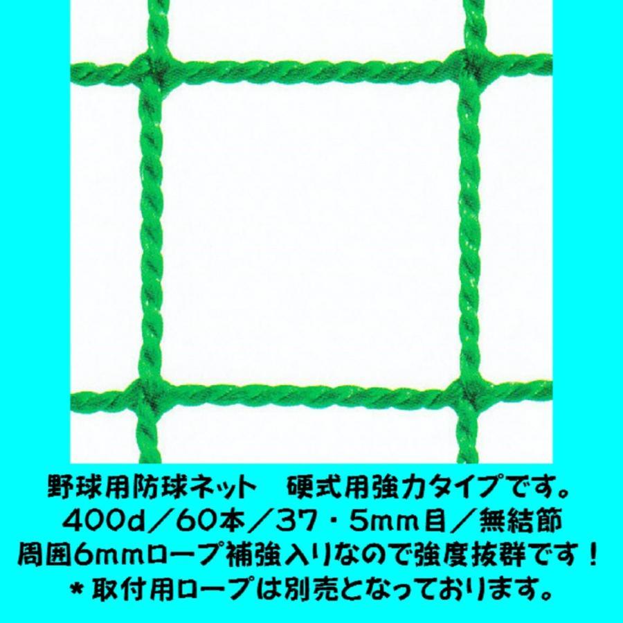 野球用防球ネット 硬式用強力タイプ 幅11m1cm〜12m×高さ4m1cm〜5mタイプ