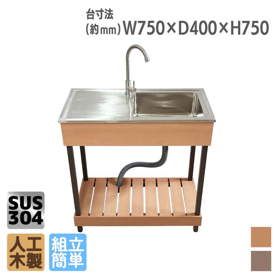 ステンレス製シンク流し台 ナチュラル 組み立て式 蛇口 下水配管 高さ調節 アイウッド人工木製