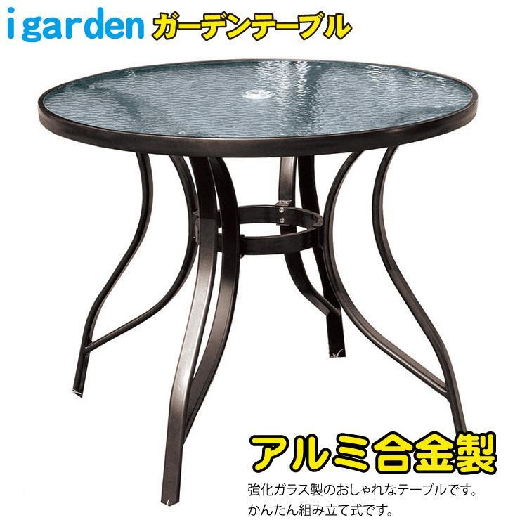 ガーデンテーブル ガーデンテーブル ガーデンテーブル ca3