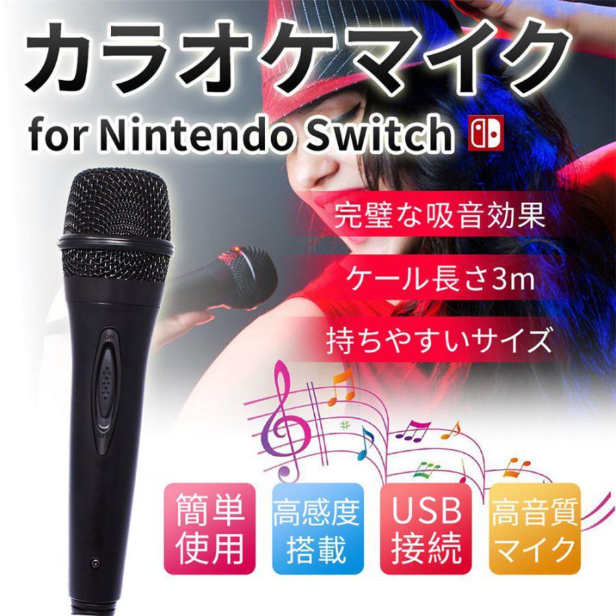 Switch用 USBマイク 任天堂 Nintendo ニンテンドー USB Nintendo Switch/WiiU/PS4/PC 対応|igenso