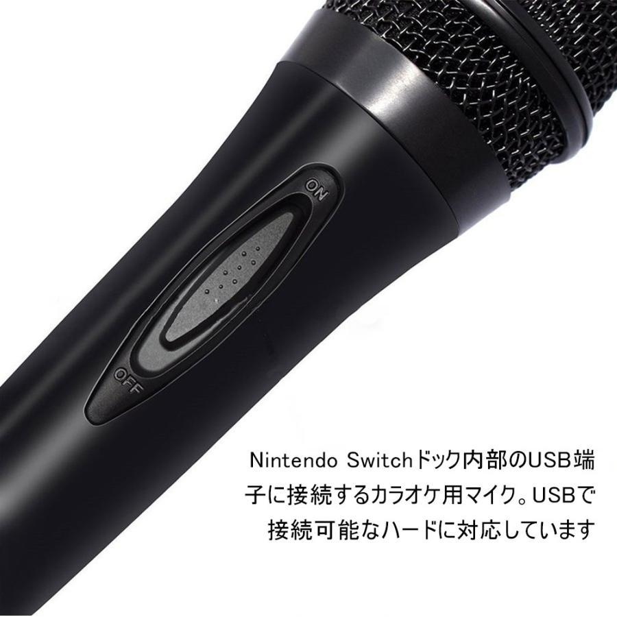 Switch用 USBマイク 任天堂 Nintendo ニンテンドー USB Nintendo Switch/WiiU/PS4/PC 対応|igenso|03
