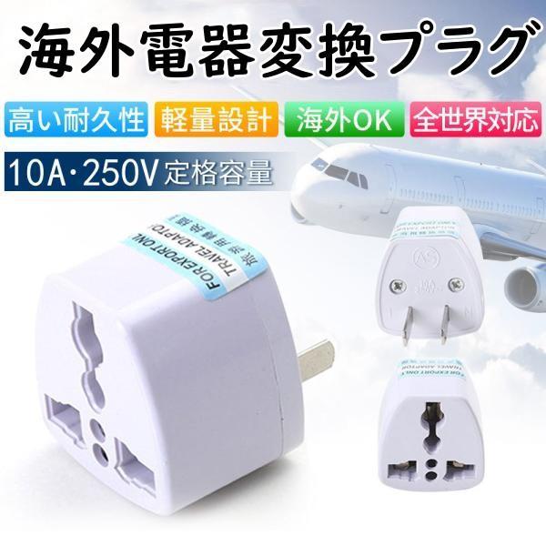 変換プラグ アダプター マルチ変換コンセント 電源変換プラグ 海外コンセント変換プラグ 全世界対応 変圧器不要 海外電気製品を日本で利用|igenso