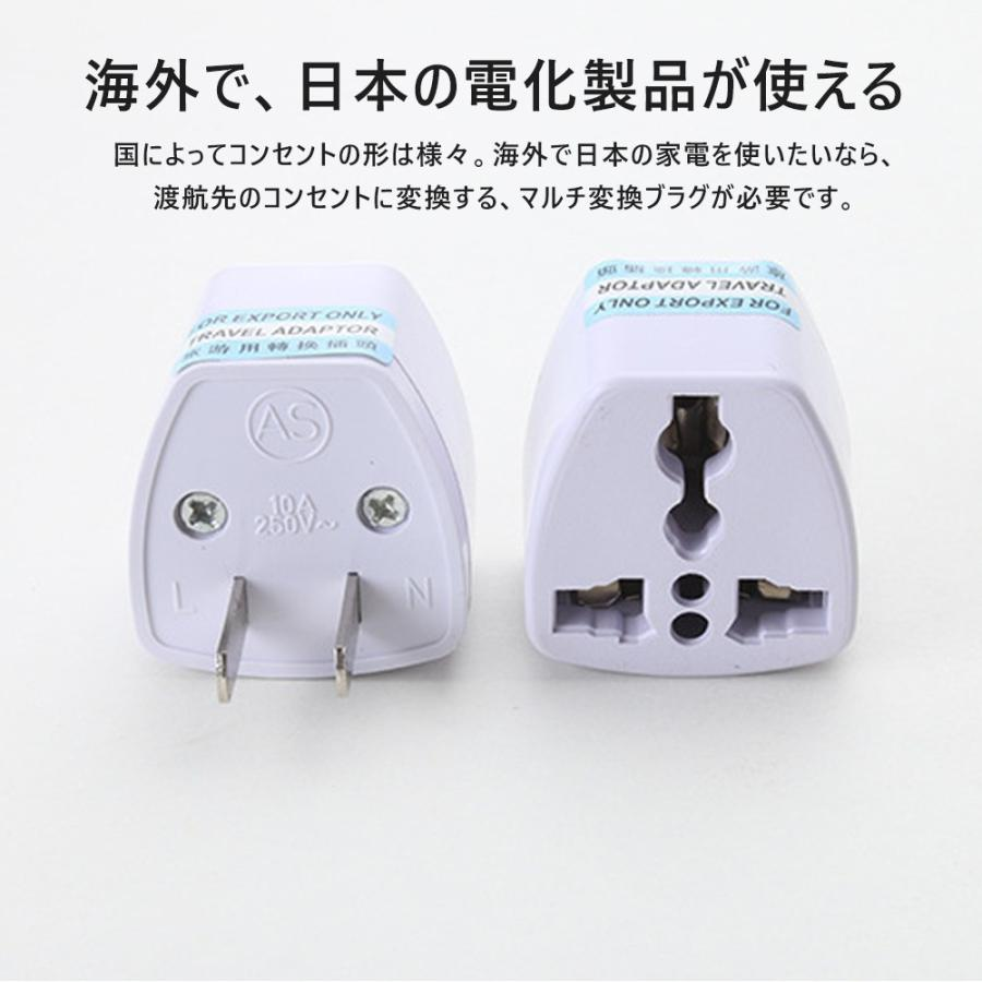 変換プラグ アダプター マルチ変換コンセント 電源変換プラグ 海外コンセント変換プラグ 全世界対応 変圧器不要 海外電気製品を日本で利用|igenso|02