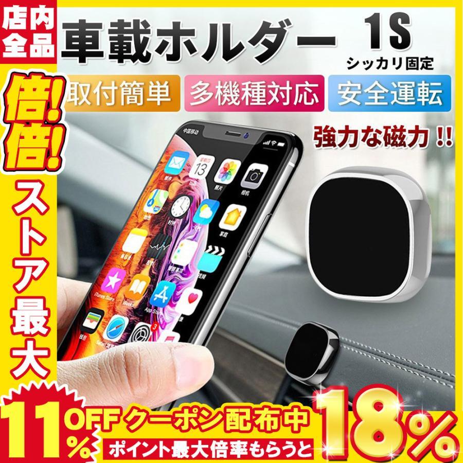 スマホホルダー 宅配便送料無料 車 車載 流行 マグネット 車載ホルダー iPhone 携帯ホルダー スマホスタンド ダッシュボード 磁石 スマホ Android