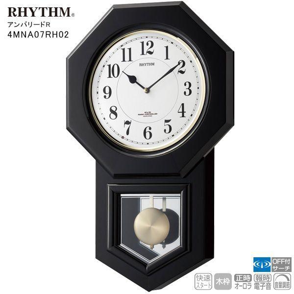 電波 掛け時計 飾り振り子 振子時計 クロック 報時 アンバリードR 4MNA07RH02 リズム RHYTHM 【お取り寄せ】