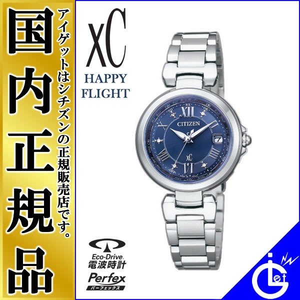 6da89bc812 シチズン クロスシー ソーラー電波時計 ハッピーフライト EC1030-50L CITIZEN XC HAPPY FLIGHT| ...