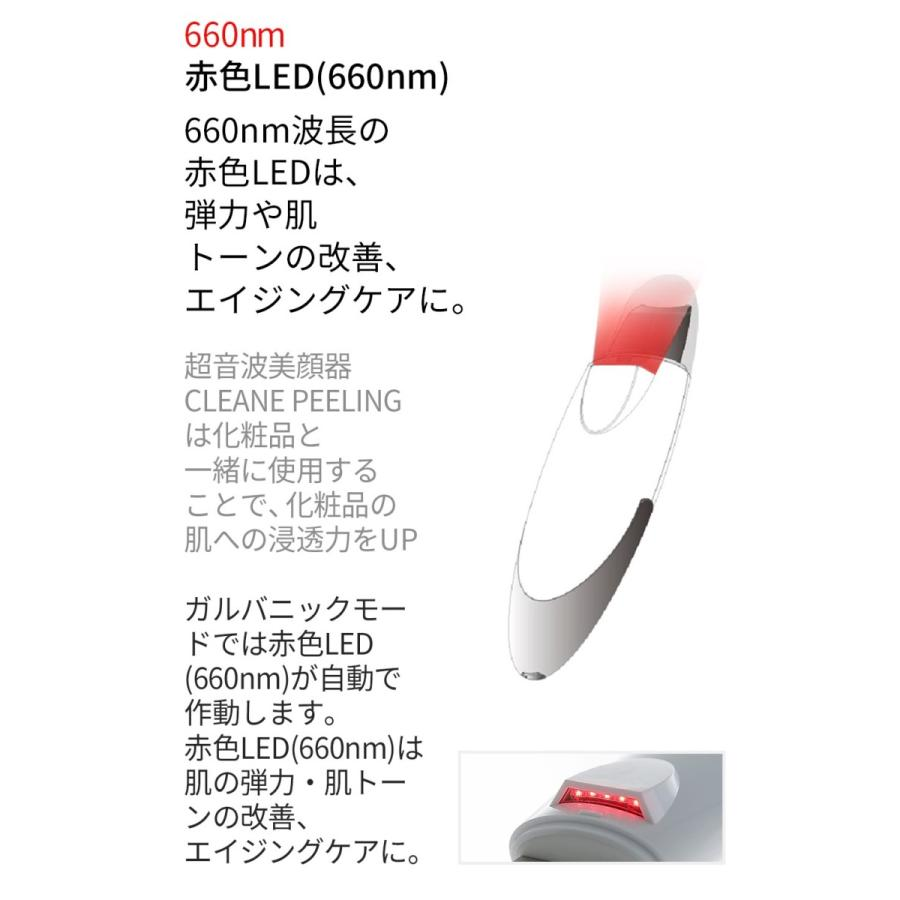美顔器 超音波 ウォーターピーリング ピーリング& ガルバニック 赤色LED レッドライトセラピー クリーネピーリング (CLEANE PEELING) igms-store 13