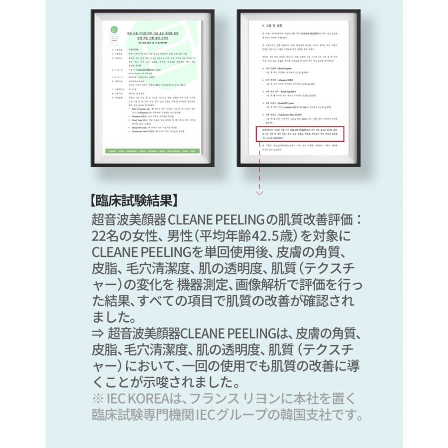 美顔器 超音波 ウォーターピーリング ピーリング& ガルバニック 赤色LED レッドライトセラピー クリーネピーリング (CLEANE PEELING) igms-store 16