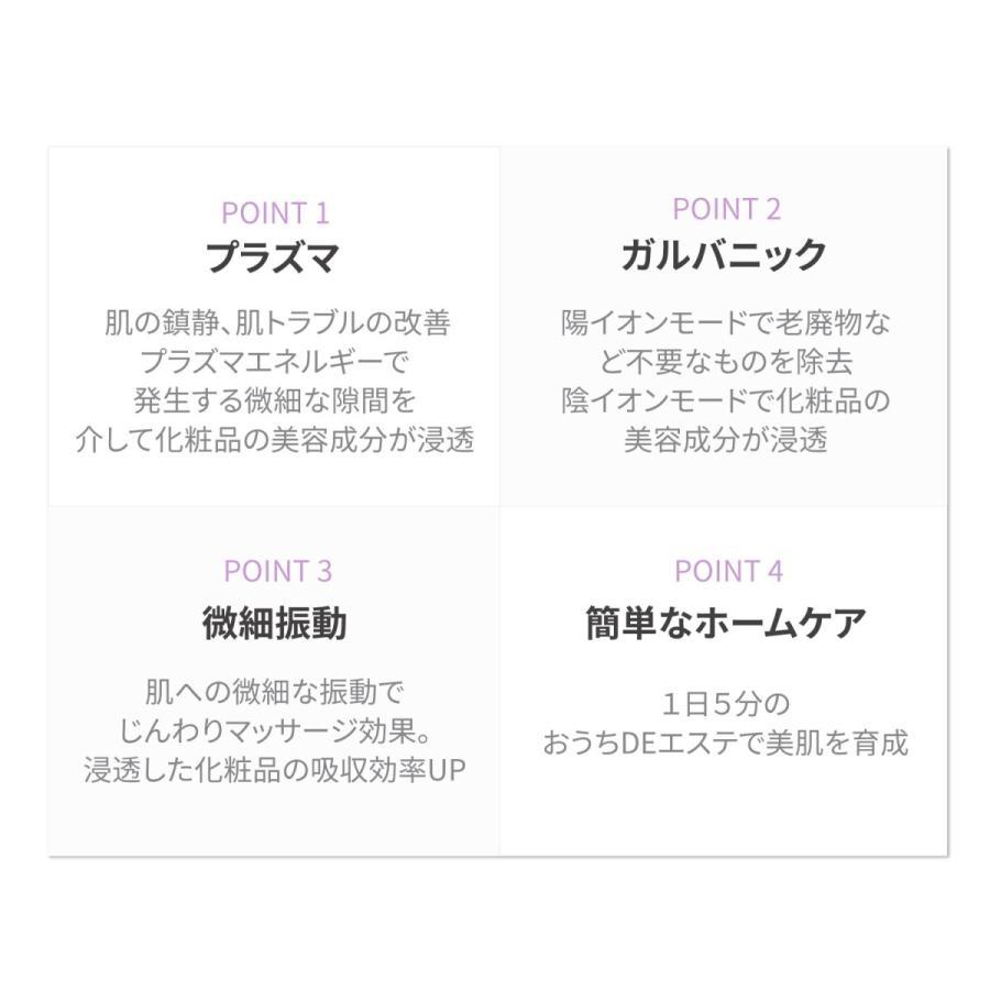 美顔器 プラズマ+ガルバニック プラニック(PLANIC)|igms-store|13
