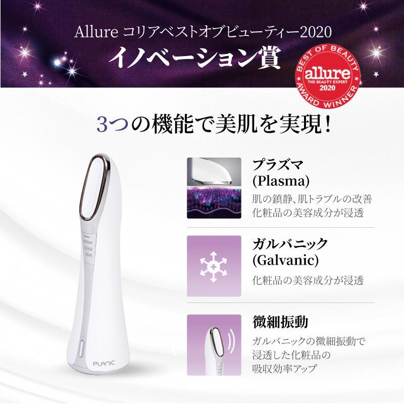美顔器 プラズマ+ガルバニック プラニック(PLANIC)|igms-store|03