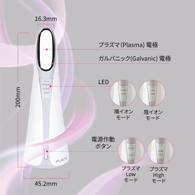 美顔器 プラズマ+ガルバニック プラニック(PLANIC)|igms-store|04