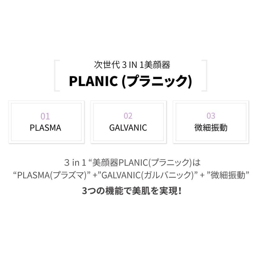 美顔器 プラズマ+ガルバニック プラニック(PLANIC)|igms-store|07