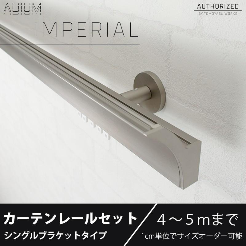 アイアンカーテンレール ADIUMシリーズ IMPERIAL インペリアル シングルセット 4〜5mまで