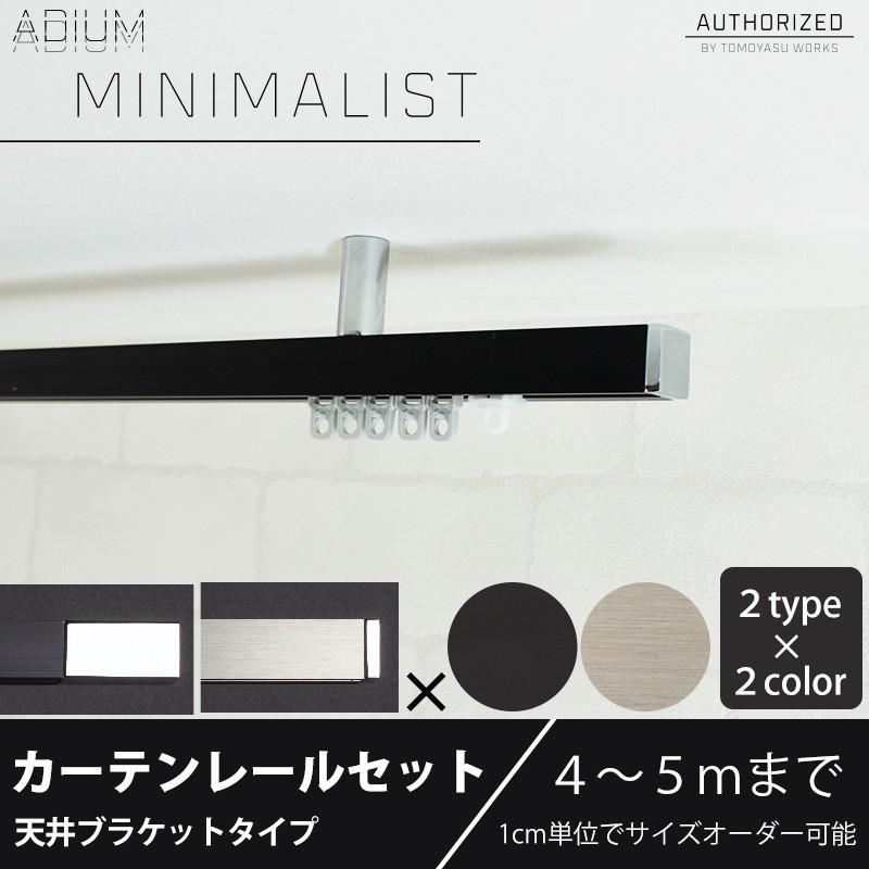 アイアンカーテンレール ADIUMシリーズ MINIMALIST ミニマリスト 天井付けセット 4〜5mまで