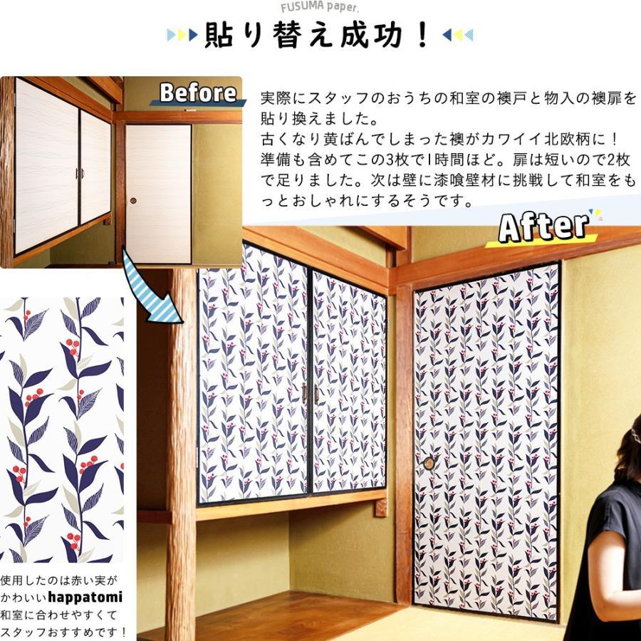 ふすま紙 襖の貼り替え用道具 ふすま7点セット フスマ 紙 施工道具 Fusma7set 壁紙 Diyインテリア通販 イゴコチ 通販 Yahoo ショッピング