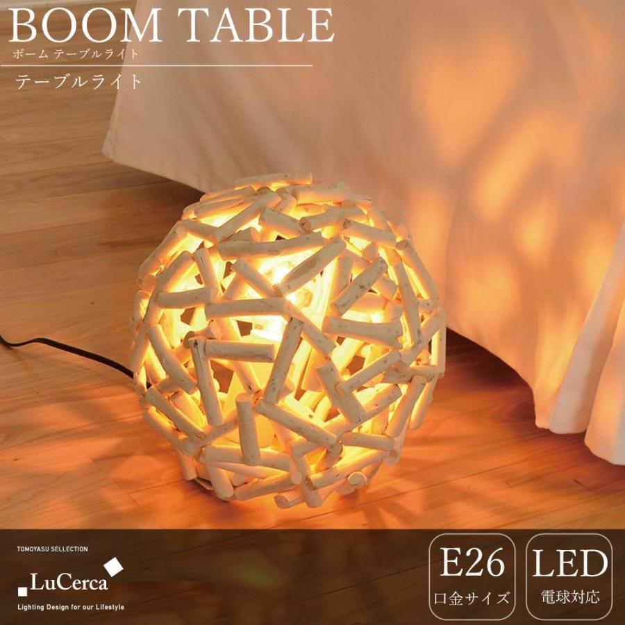 照明器具 おしゃれ テーブルライト LED LED 卓上 BOOM TABLE ボームテーブル Lu Cerca 直送品