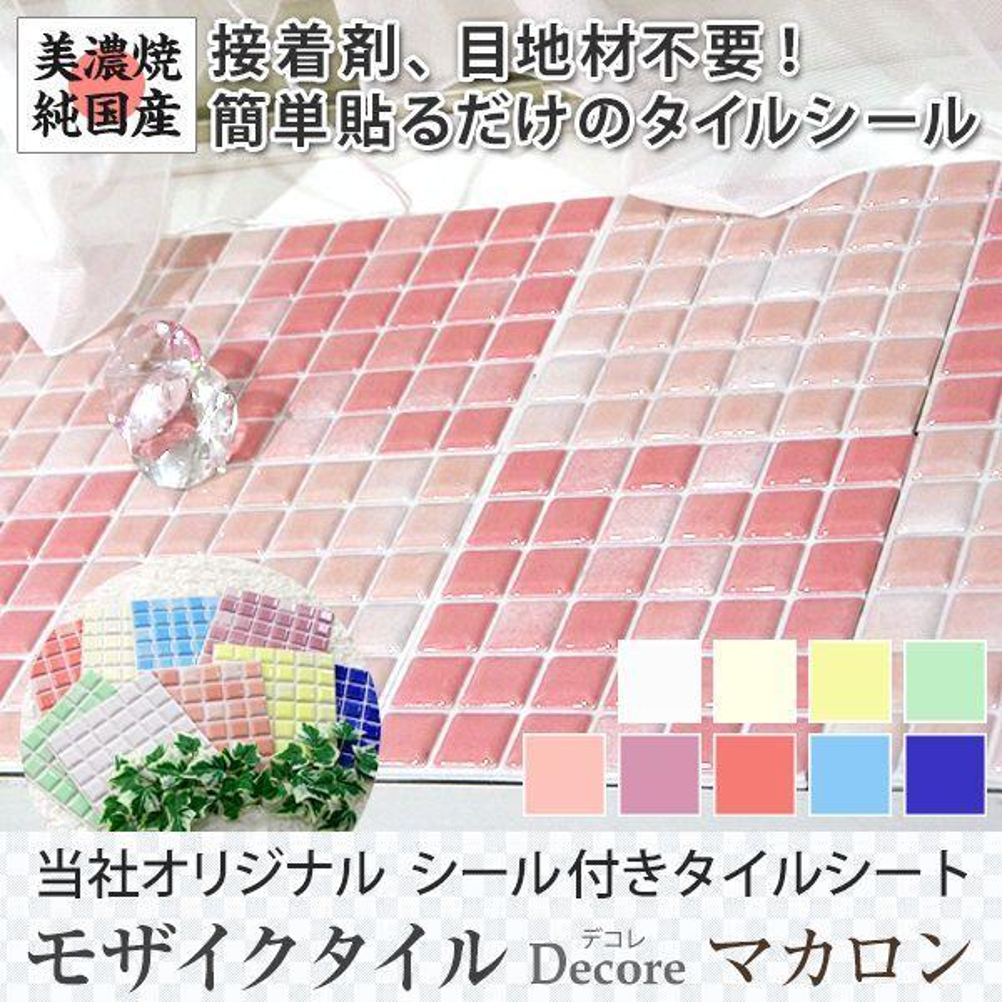 タイルシール モザイクタイル タイル DIY キッチン シール付き タイルシート 壁 おしゃれ 目地 150角 デコレ マカロン 1枚 igogochi