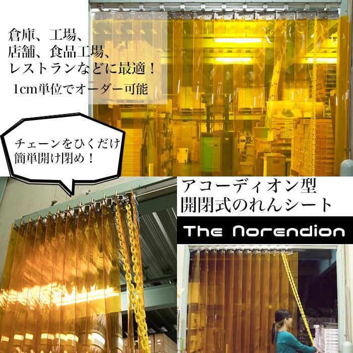 【楽天市場】開閉式のれんシート The Norendion 静電透明/静電防虫