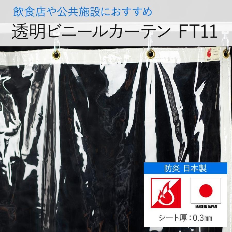 ビニールカーテン 防炎 丈夫なPVCアキレスビニールカーテン FT11(0.3mm厚) 巾541〜630cm 丈501〜450cm