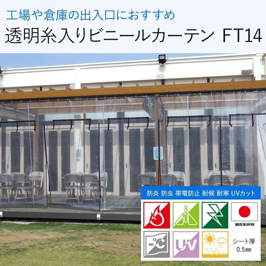 ビニールカーテン PVC透明 糸入り 防炎 FT14/オーダーサイズ 巾401〜500cm 丈301〜350cm