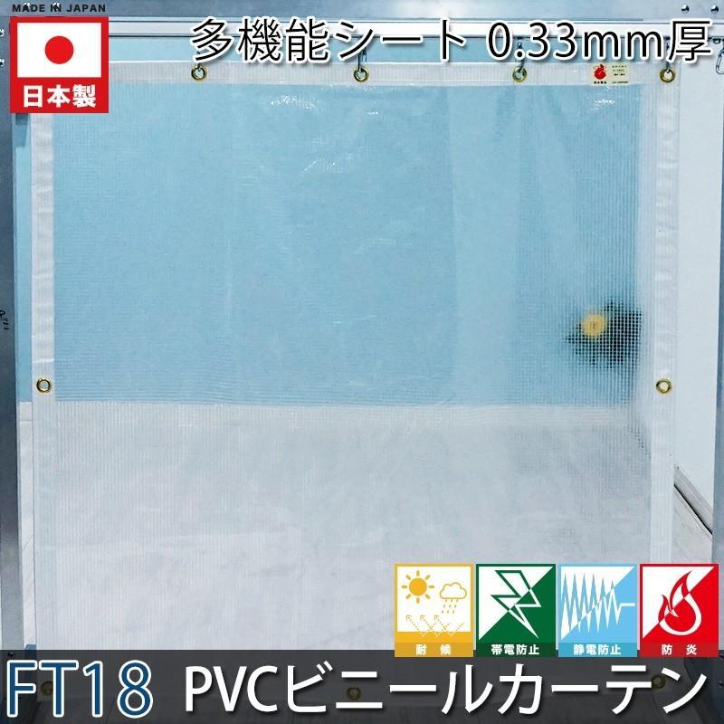 ビニールカーテン 高機能 防炎糸入り FT18(0.33mm厚)巾501〜600cm 丈501〜450cm