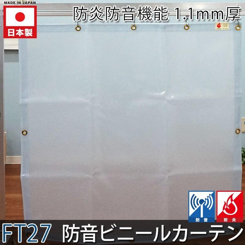 ビニールカーテン 防音・遮音シート noise shut FT27(1.1mm厚) 巾451〜540cm 丈301〜350cm