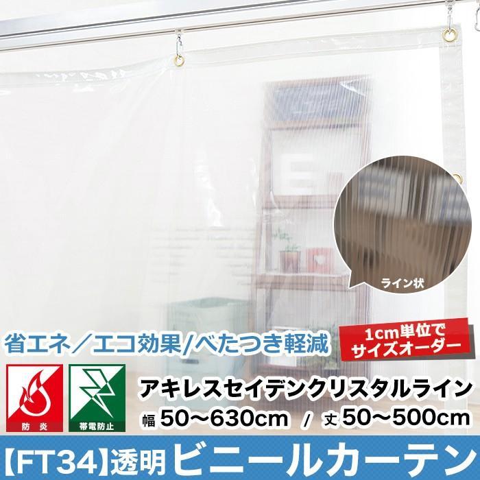 ビニールカーテン PVC 透明 アキレスセイデンクリスタルライン FT34 0.3mm厚 オーダーサイズ 巾451〜540cm 丈451〜500cm
