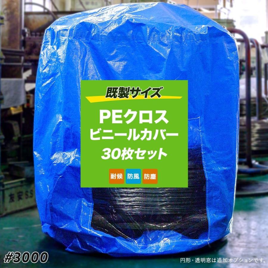 ビニールカバー 防水 耐久 屋外パレット 野積みシリーズ 0.9×0.9×1.2m 30枚セット PEクロスシート#3000