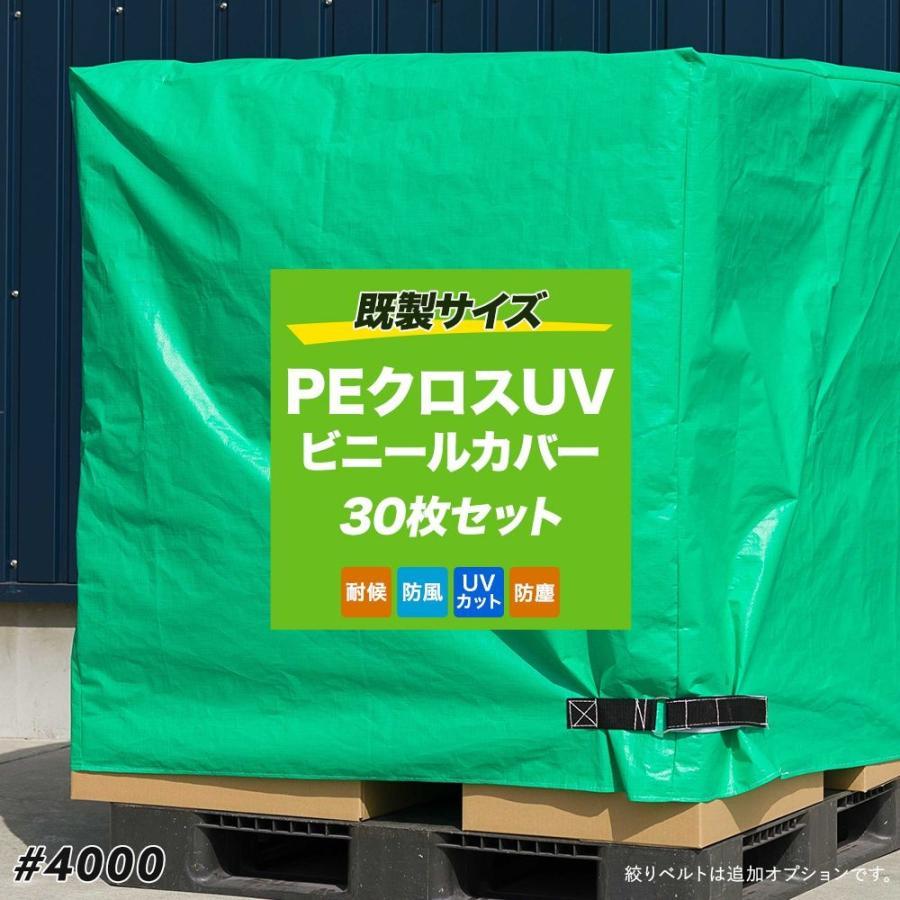 ビニールカバー 防水 耐久 屋外パレット 野積みシリーズ 0.9×0.9×1.2m 30枚セット PEクロスUVシート#4000