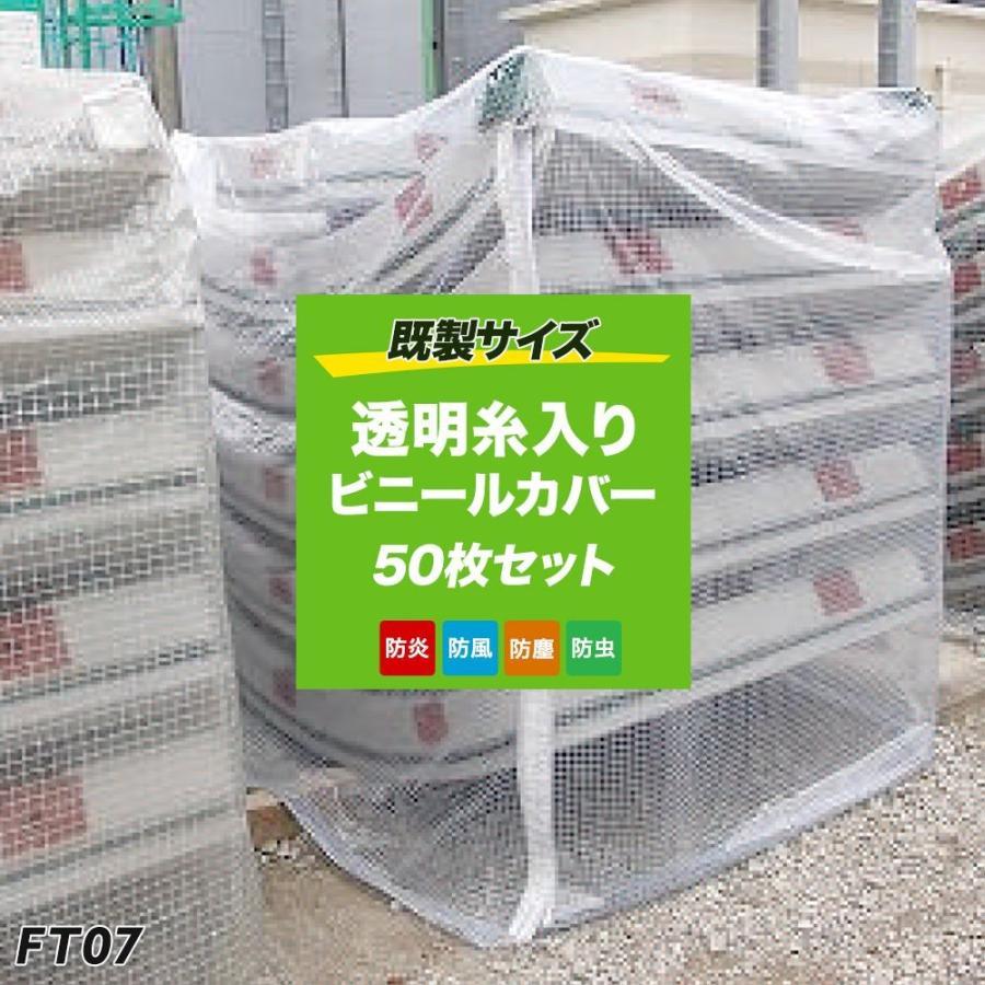 ビニールカバー 透明 防炎 防水 耐久 屋外パレット 野積みシリーズ 0.9×0.9×1.2m 50枚セット 糸入りFT07