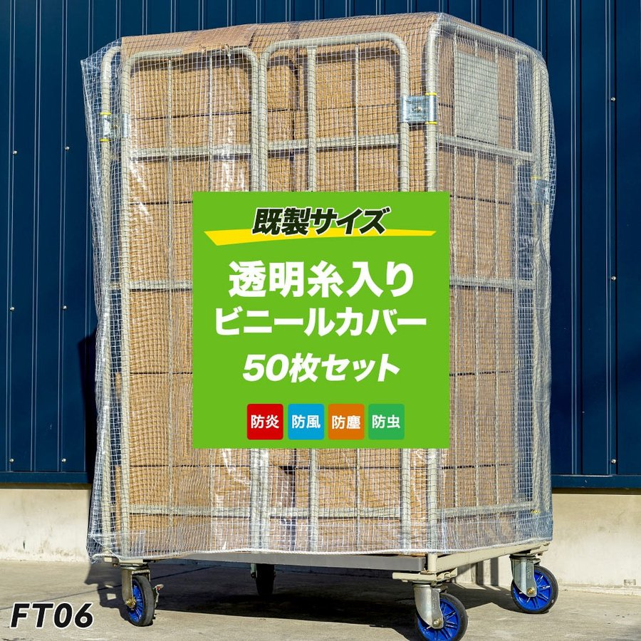 ビニールカバー 透明 防炎 防水 耐久 屋外パレット 野積みシリーズ 1.2×1.2×1.2m 50枚セット 糸入りFT06