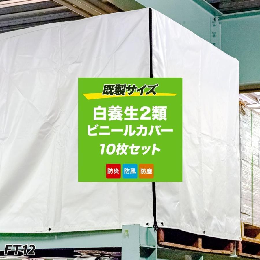 ビニールカバー 透明 防炎 防水 耐久 屋外パレット 野積みシリーズ FT12 1.5×1.5×1.2m 10枚セット 白養生2類