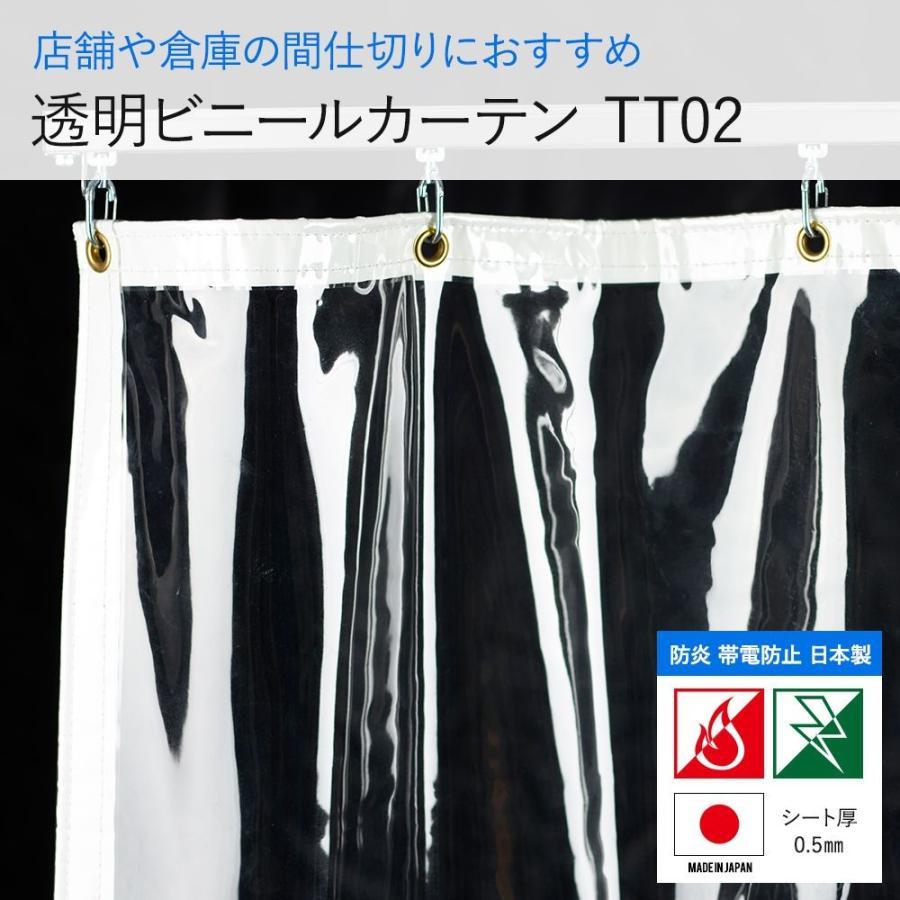 ビニールカーテン PVC透明 アキレスセイデンクリスタル TT02 0.5mm厚 RoHS2対応品 オーダーサイズ 巾267〜402cm 丈351〜400cm