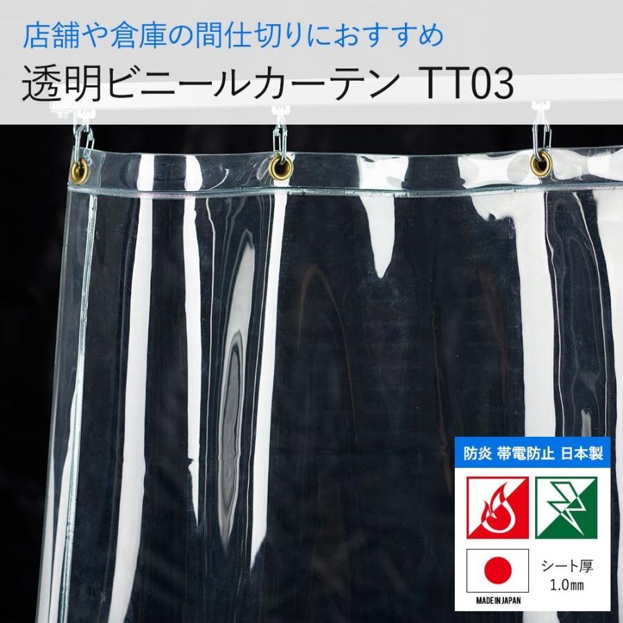 ビニールカーテン PVC透明 アキレスセイデンクリスタル TT03 1.0mm厚 RoHS2対応品 オーダーサイズ 巾400〜534cm 丈201〜250cm