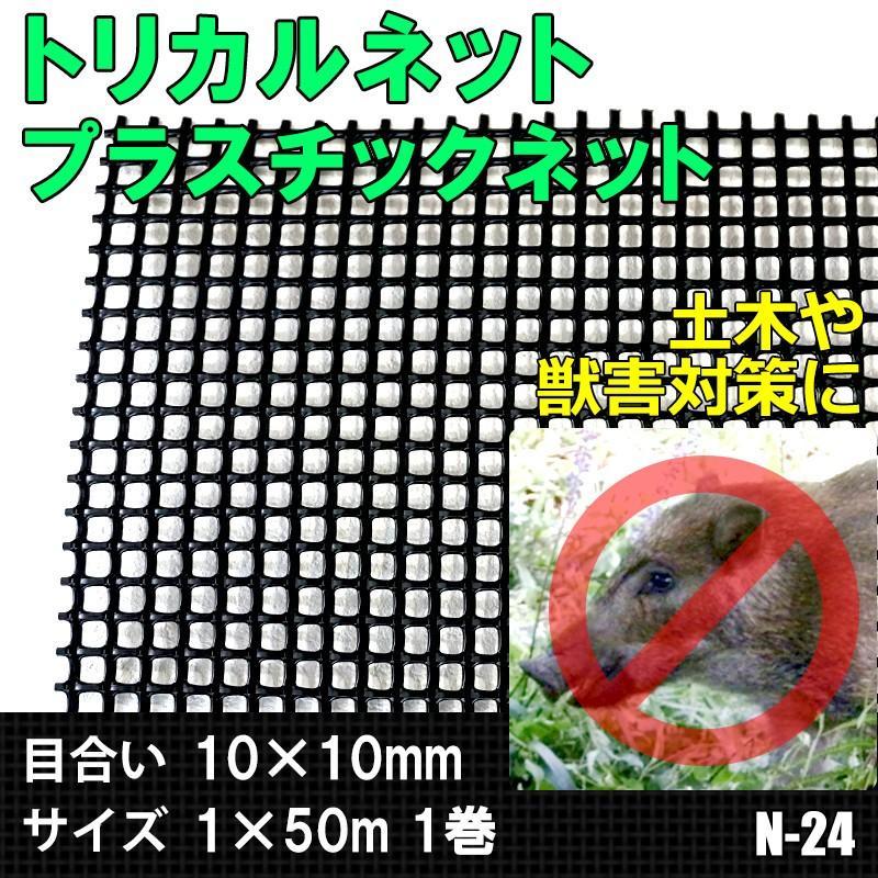 トリカルネット プラスチックネット N-24 目合い10×10mm サイズ1×50m