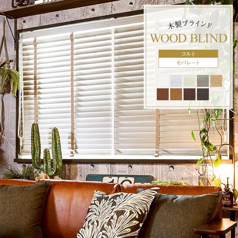 ブラインド ウッドブラインド オーダー 木製 TOSO ベネウッド50 コルト セパレート 幅181〜200cm×高さ278〜298cm メーカー直送品