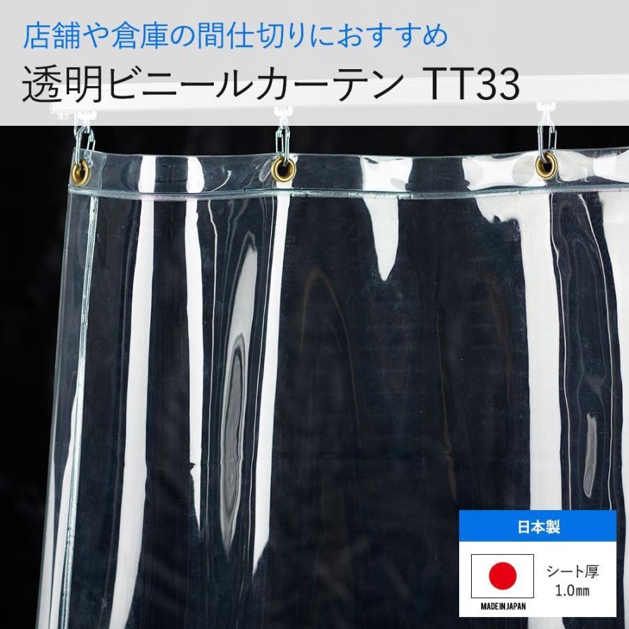 ビニールカーテン 防寒 PVC透明 アキレス TT33 オーダーサイズ 巾448〜538cm 丈401〜450cm
