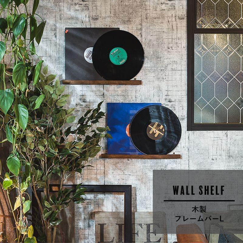 壁掛け 超激安特価 飾り棚 スリム 木製 選択 賃貸 フレームバーL ウォールシェルフ
