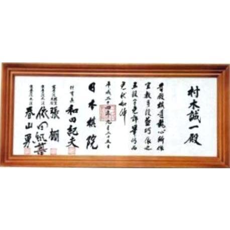 囲碁 将棋 栂(つが)材免状額ローズウッド色塗り