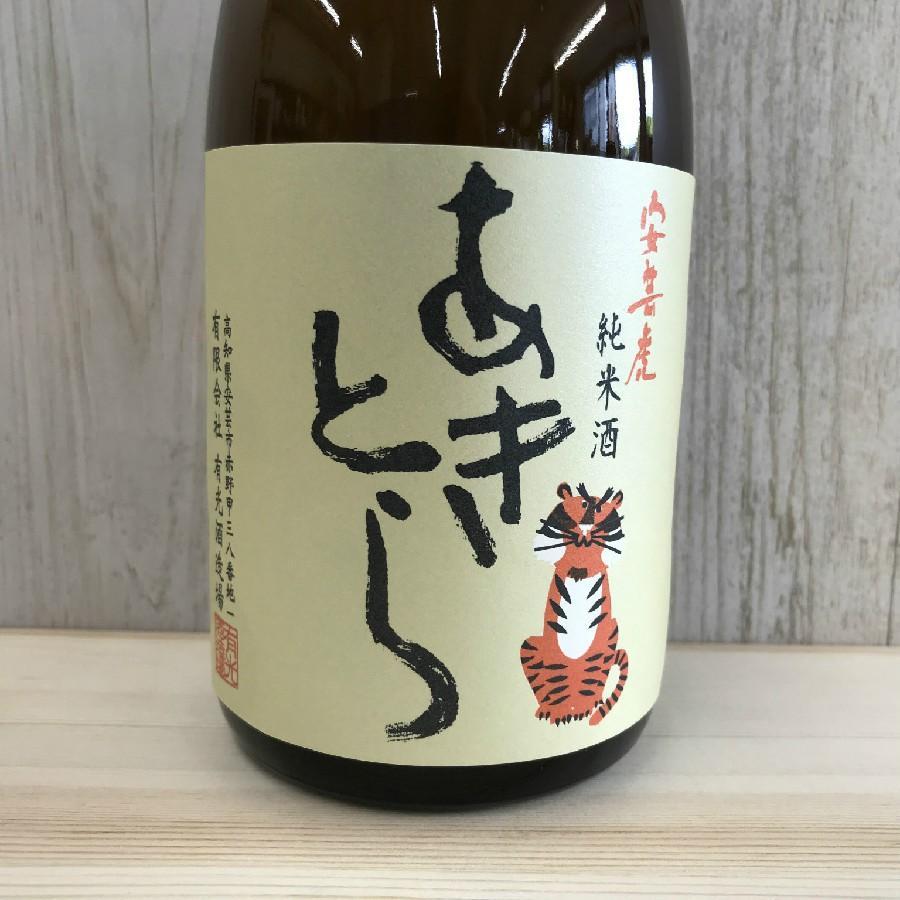 日本酒 高知 安芸虎 純米 720ml (燗酒特集) igossou-sakaya