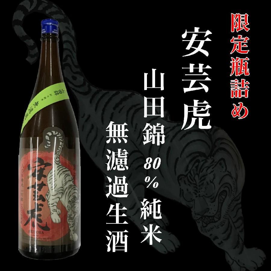 日本酒 高知 安芸虎 山田錦80% 純米 無濾過生酒 1800ml (新特) igossou-sakaya 12