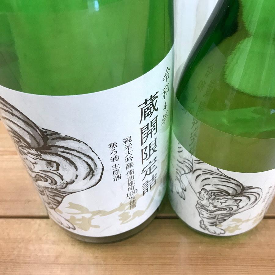 日本酒 高知 安芸虎 蔵開限定詰 雄町 純米大吟醸 無濾過生原酒 720ml (新特)|igossou-sakaya|13
