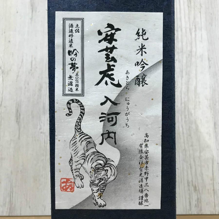 日本酒 高知 安芸虎 純米吟醸 入河内 無濾過  720ml (父の日)|igossou-sakaya|07