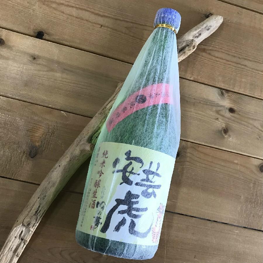 日本酒 高知 安芸虎 純米吟醸 吟の夢 無濾過生酒 720ml (新特)|igossou-sakaya|03