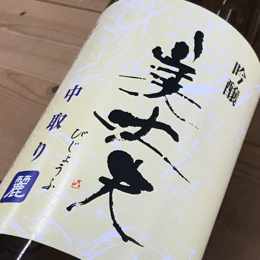 日本酒 高知 美丈夫 吟醸 麗 中取り 1800ml (新特 )|igossou-sakaya|06