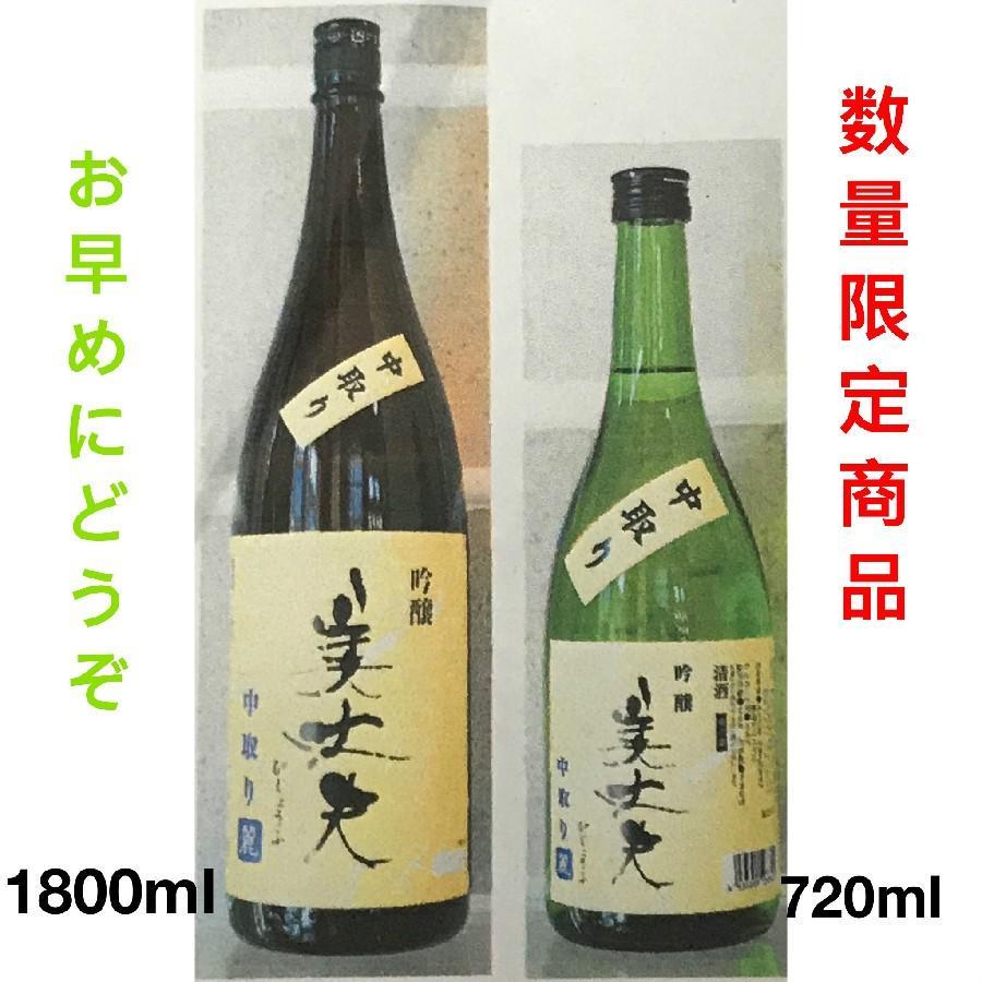 日本酒 高知 美丈夫 吟醸 麗 中取り 1800ml (新特 )|igossou-sakaya|07