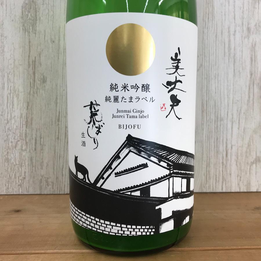 日本酒 高知 美丈夫 純米吟醸 純麗たまラベル 荒ばしり 生酒 1800ml|igossou-sakaya