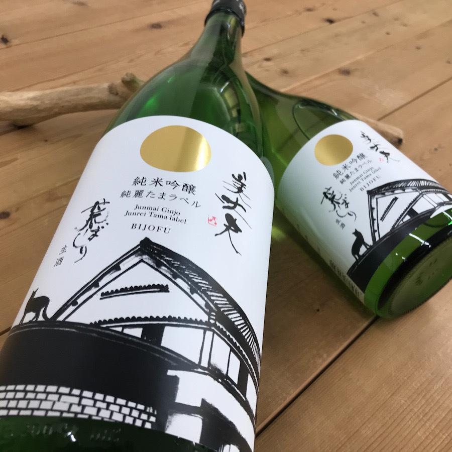 日本酒 高知 美丈夫 純米吟醸 純麗たまラベル 荒ばしり 生酒 1800ml (新特)|igossou-sakaya|15